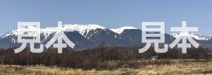 八ヶ岳Nゲージ背景シート