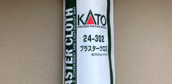 KATOプラスタークロス