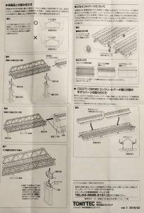 ポニートラス鉄橋の組み立て説明書