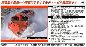 トミックス92240 JR「DE15-2500形」ディーゼル機関車(JR西日本仕様・単線用ラッセルヘッド付)