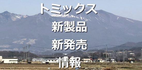 トミックスのNゲージ新発売情報