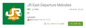 JR East Departure Melodies
