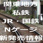 Nゲージ「関東の私鉄・JR・国鉄」車両「新発売情報」