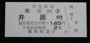 衣笠鉄道の硬券
