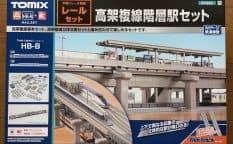 TOMIX91043 高架複線階層駅セット(レールパターンHB-B)