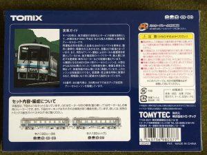 JR キハ120-300形ディーゼルカー(三江線)セット