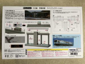 駅コレクションSTA001三江線宇都井駅