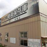 デハ3号車両保存庫~旧雄勝線電車庫