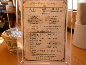 富士山ビュー特急「特別車両」ウエルカムドリンク