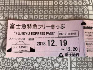 富士急特急フリーきっぷ