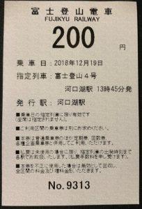 富士登山電車・着席券