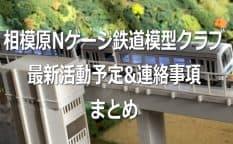 相模原Nゲージ鉄道模型クラブ 最新活動予定&連絡事項