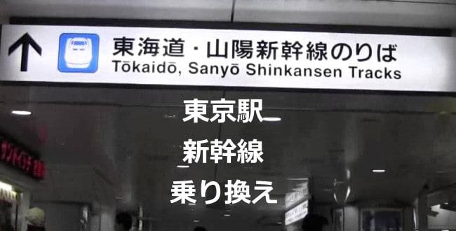 東京駅 新幹線改札 スイカ・パスモから新幹線への乗り継ぎ方法解説