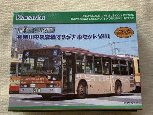 神奈川中央交通(神奈中バス)バスコレ