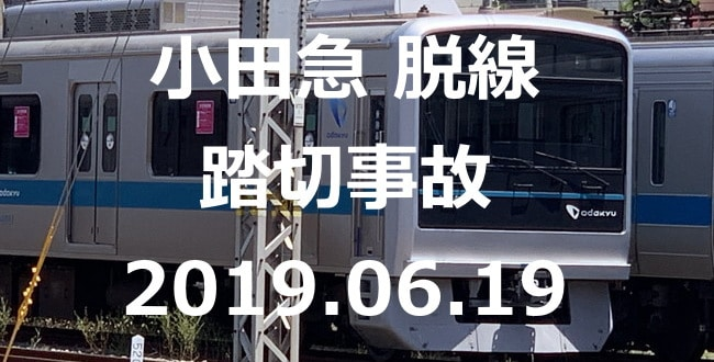 小田急線踏切脱線事故