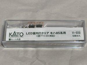 KATO 室内灯
