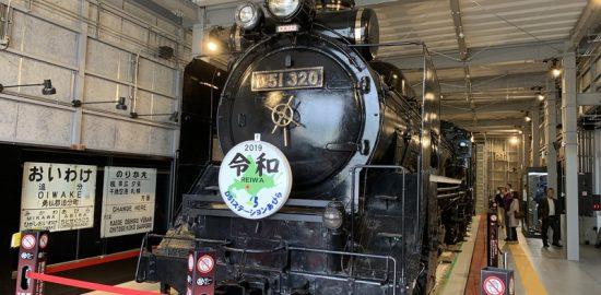 道の駅あぴら「D51ステーション」