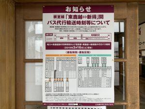 根室本線の東鹿越駅~新得駅間が不通