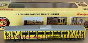 TT-001980 土佐くろしお鉄道9640-10形 阪神タイガース応援列車