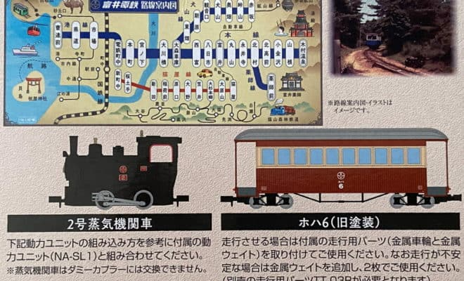 ナローゲージ80 猫屋線(第5弾) 蒸気機関車+客車(旧塗装)トータルセット
