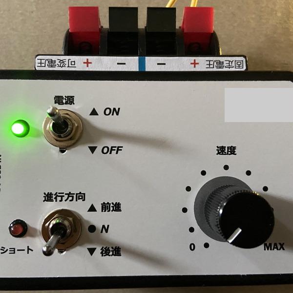 USB給電型「パワーパック」(パワーユニット)