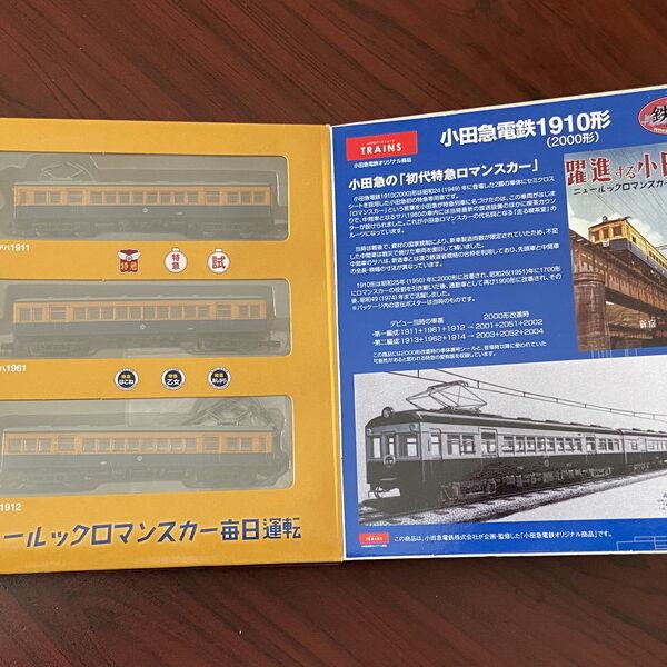 小田急電鉄1910形(2000形)特急仕様(鉄コレ)3両セット事業者限定
